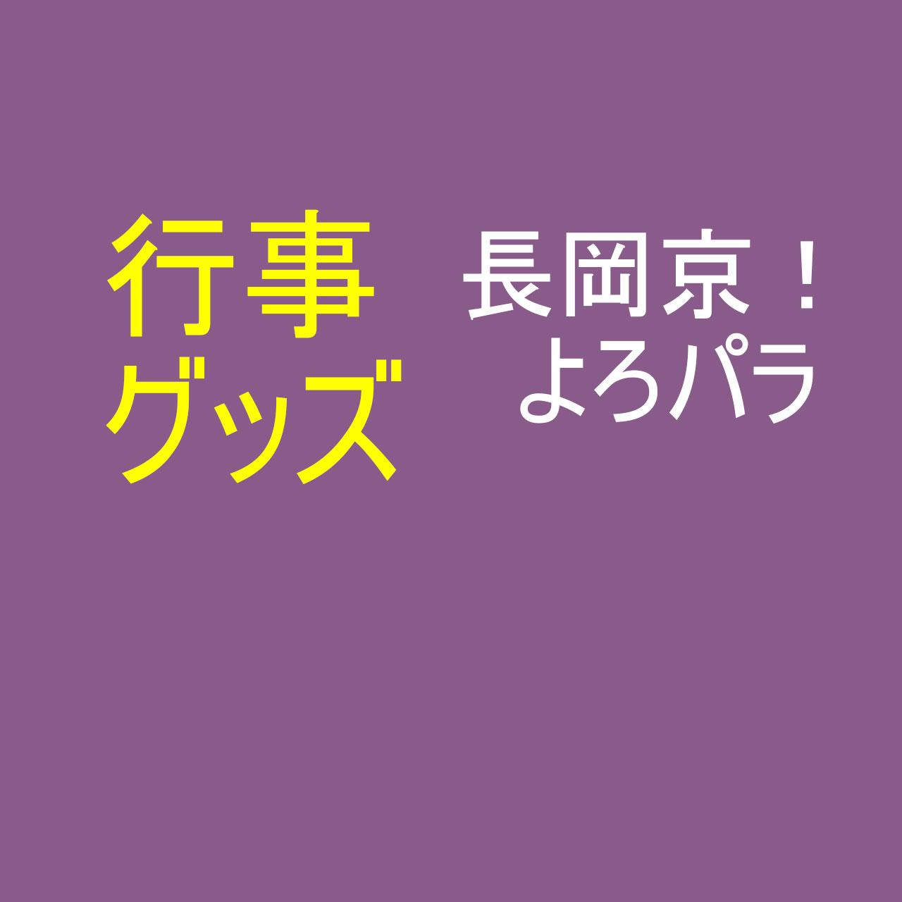 長岡京 行事グッズ