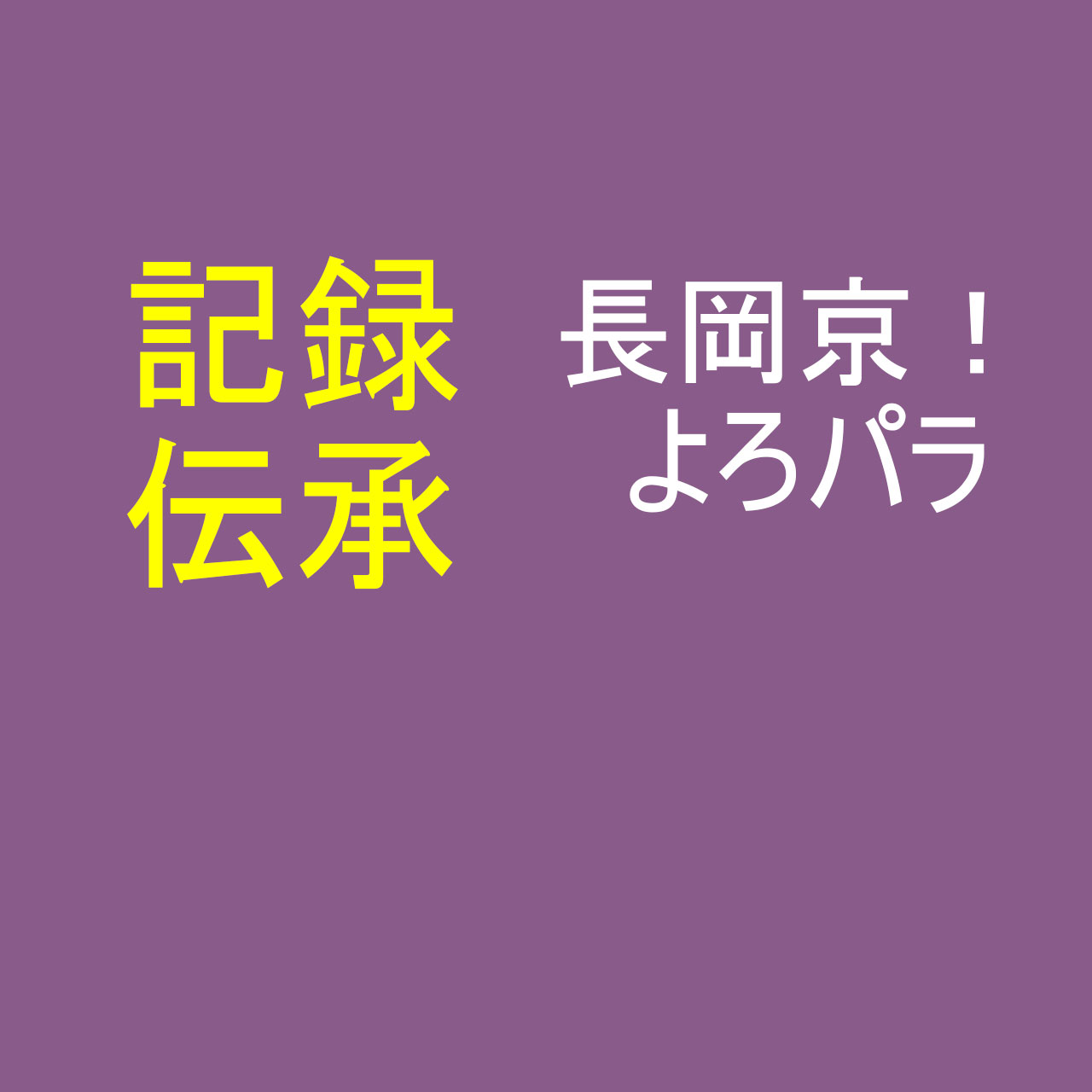 長岡京 記録伝承