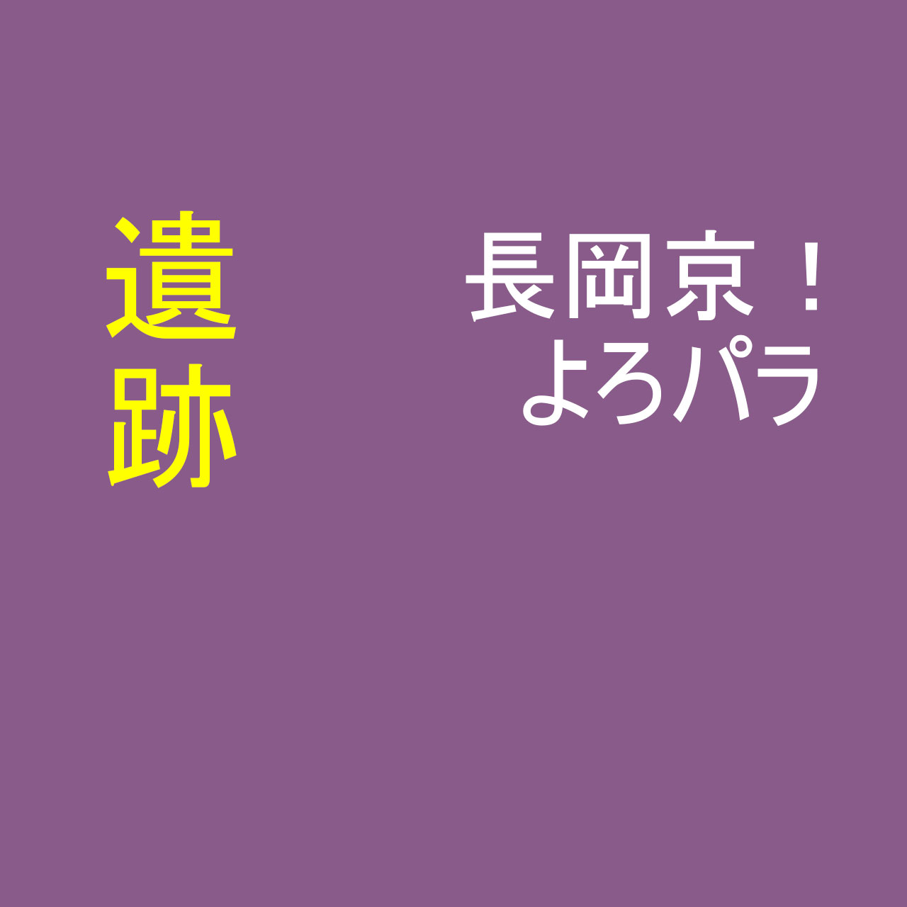 長岡京 遺跡