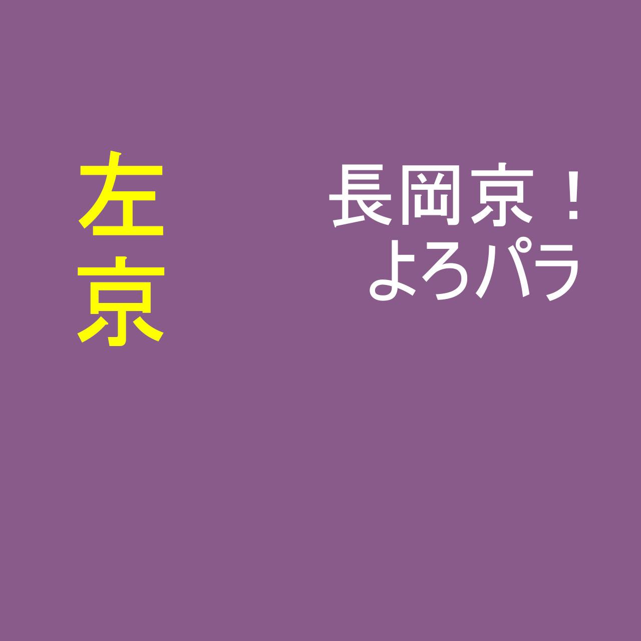 長岡京 左京