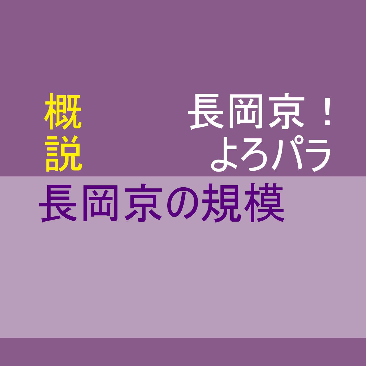 長岡京の規模