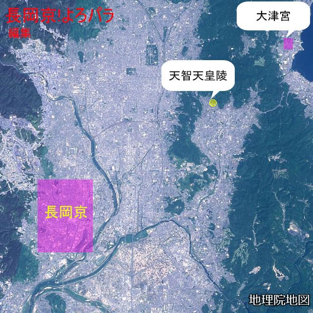 長岡京と大津宮