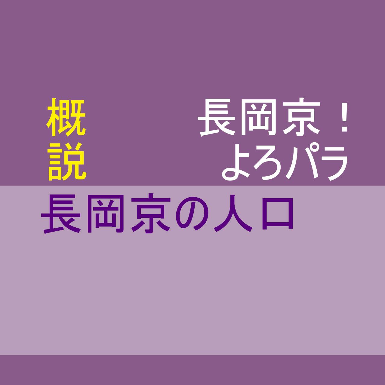 長岡京の人口