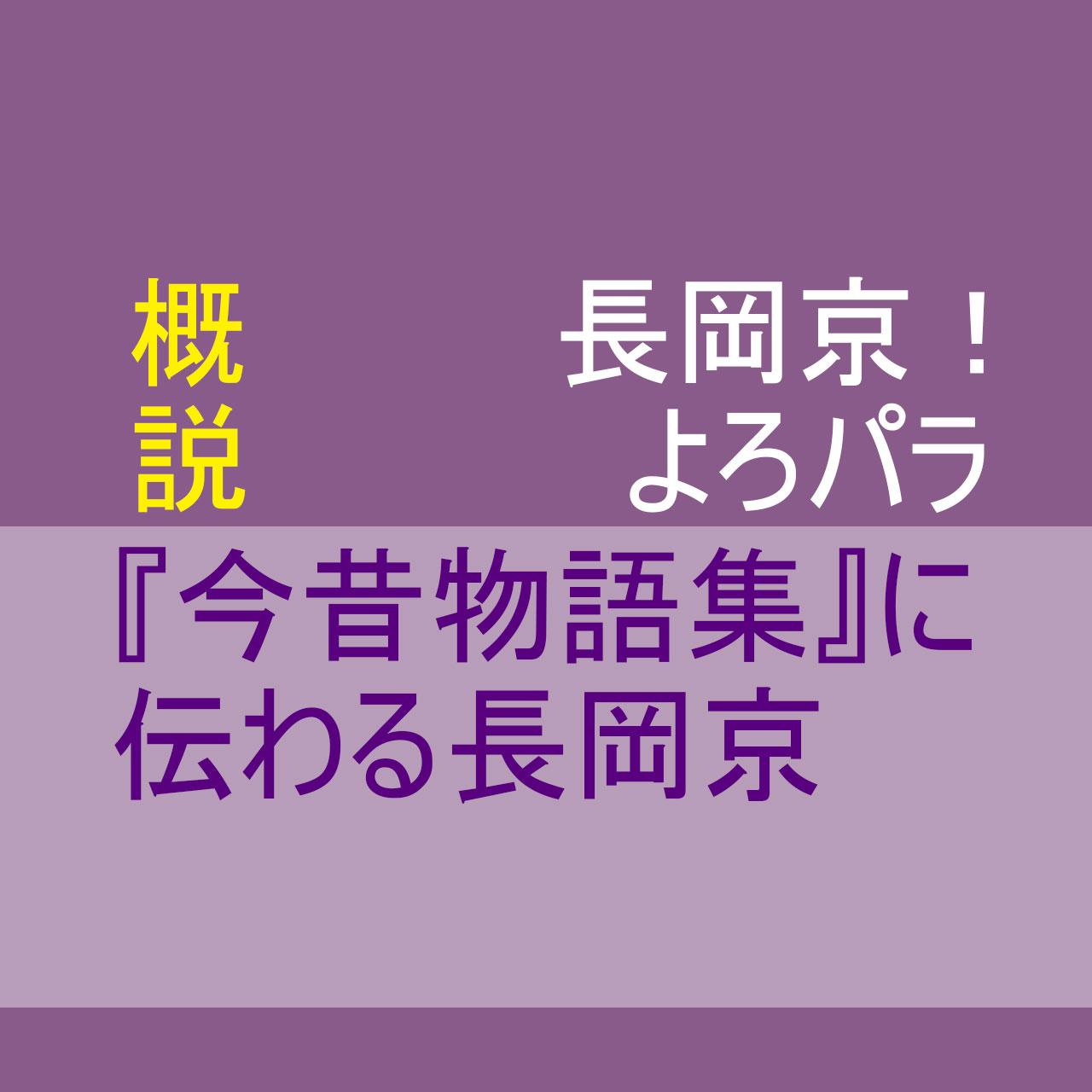『今昔物語集』に伝わる長岡京